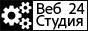 Веб-Студия24.рф - Создание Сайтов, Поддержка, SEO, настройка рекламы