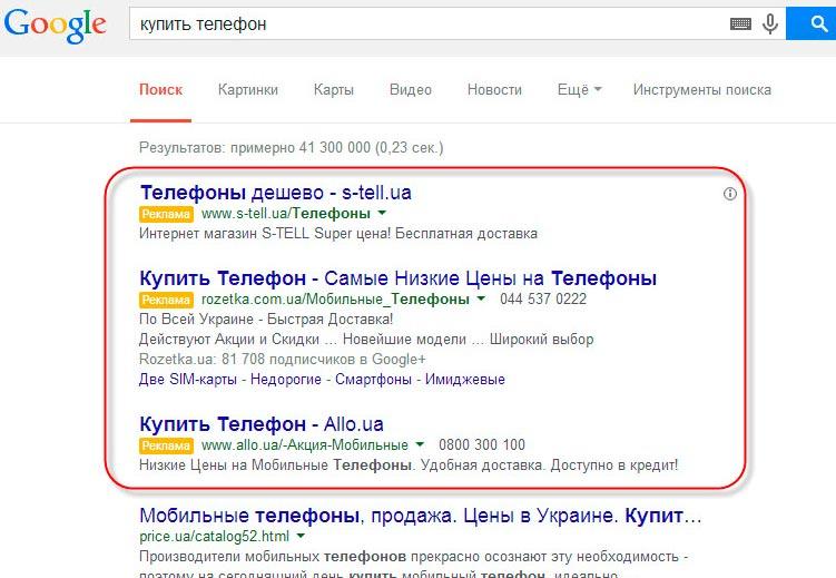 Так выглядит реклама в поисковиках гугл и яндекс